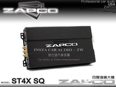 音仕達汽車音響 台中 台北 美國 ZAPCO【ST4X SQ】四聲道擴大機 4CH 擴大器 公司貨