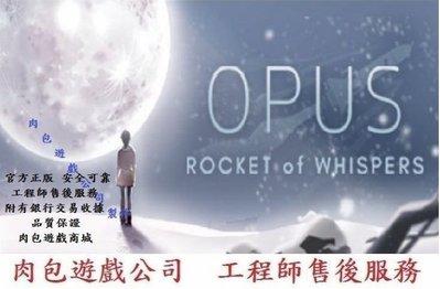 PC版 官方正版 繁體中文 肉包遊戲 OPUS:靈魂之橋 STEAM OPUS: Rocket of Whispers