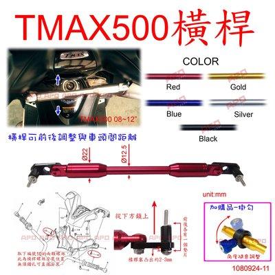 APO~D30-10~E2款/TMAX500橫桿/TMAX500導航架/TMAX手機支架/2008~2012年適用