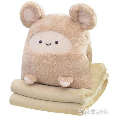 毛絨玩具 抱枕被子兩用靠背墊辦公室午睡枕頭可愛靠枕毯子午休小被子 MKS