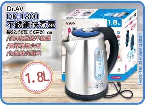 =海神坊=DK-1800 NDRAV 水位顯示不鏽鋼快煮壺 泡茶 泡咖啡 電水壺 電茶壺 開水壺 電子壺 1.8L
