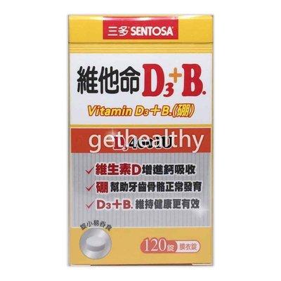 三多 維他命D3+B. 膜衣錠 120粒/盒 6盒免運【G001351】
