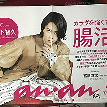 山下智久 Tomohisa Yamashita an an anan 封面人物【日版折頁海報】NEWS