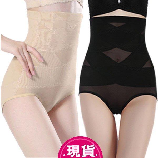 【JD Shop】收腹提臀雙層加壓交叉透氣塑體褲 束褲 高腰內褲