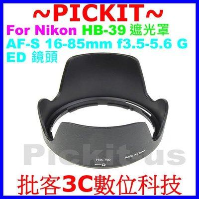 Nikon HB-39 副廠蓮花遮光罩 相容原廠 可反扣保護鏡頭 67mm 卡口式太陽罩 AF-S 16-85mm f3.5-5.6 G ED 新北市