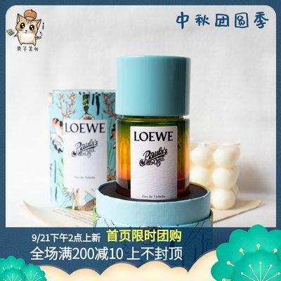 Tmis正韓化妝品LOEWE/羅意威 新款限量版香水PaulaIbiza伊維薩島的海濱假日50ml