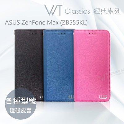 【WT 威騰國際】WT ASUS ZenFone Max (ZB555KL) 隱藏磁扣 側翻皮套 立架皮套 手機套 皮套