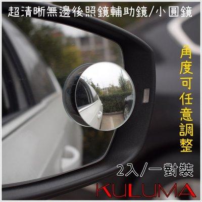 ✇KULUMA✇ [庫路瑪] 台灣現貨!! 無邊框超清晰後照鏡輔助鏡 盲點鏡 小圓鏡 倒車鏡 停車輔助 2片裝