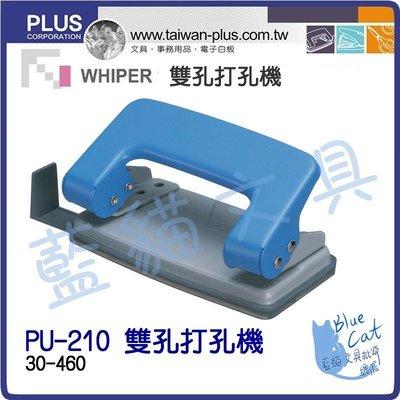 【可超商取貨】打洞機【BC16109】PU-210 雙孔打孔機(附A4定位尺)/個《PLUS》【藍貓文具BlueCat】