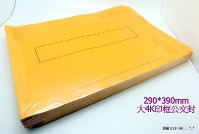 【圓融文具小妹】象球牌 4K 印框金黃牛皮 公文封 信封 一包100入市價 400 元 365*264mm