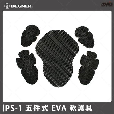 [中壢安信] DEGNER PS-1 五件式 EVA 軟護具 護肩 護肘 護背 防摔衣 車衣 通用