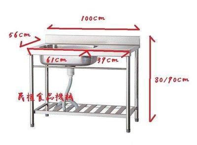 【民權食品機械】100cm不鏽鋼水槽平台/單水槽平台/白鐵水槽/陽台洗衣槽/洗手槽/洗碗槽