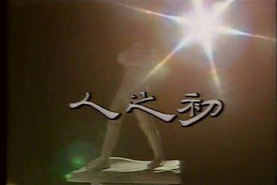 高清1984台视 人之初 15DVD蕭大陸 林在培 主演