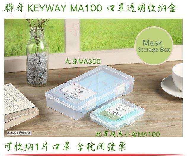 『24小時』(滿千免運非偏遠地區山區)KEYWAY聯府 MA100 口罩透明收納盒 可收納1片口罩隨身收納盒
