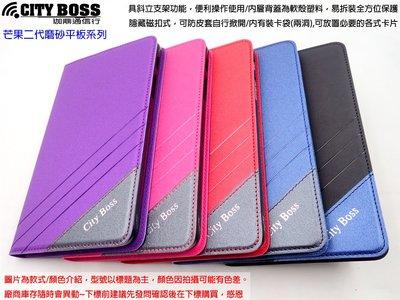 壹CITY BOSS ASUS Z301M ZenPad P028 10吋 磨砂系經典款側掀皮套 芒果平板保護套