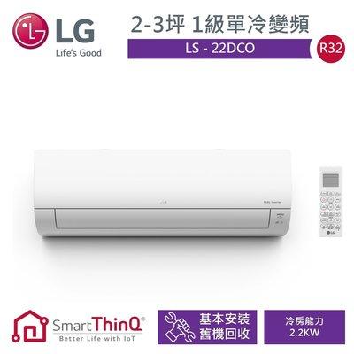 泰昀嚴選 LG樂金2-3坪1級雙迴轉變頻冷專冷氣 LS-22DCO 線上刷卡免手續 全省配送安裝 B