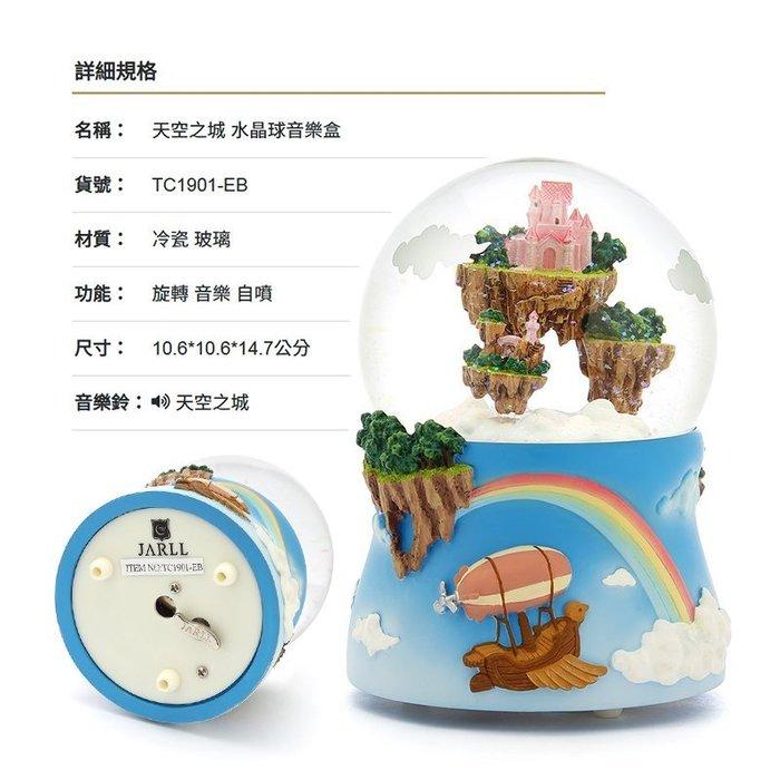 讚爾藝術 JARLL~天空之城 水晶球音樂盒(TC1901)【天使愛美麗】療癒系列 居家擺飾 (現貨+預購)