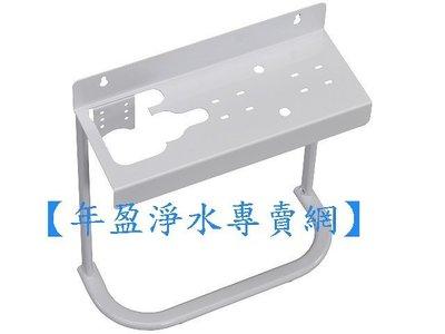 【年盈淨水】3M 濾頭加2支濾殼專用腳架 (適用 A700,S004,S003,3US-F003-5,AP2-301)家