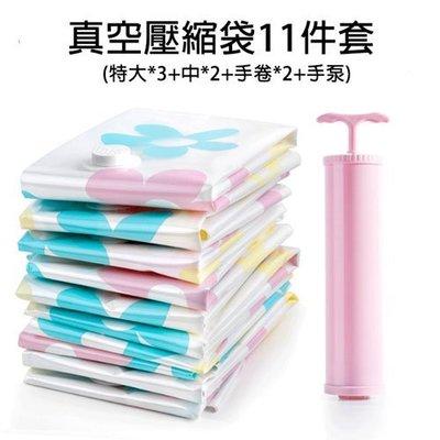 加厚抽真空換季棉被衣物收納壓縮袋11件套【AF07281】99愛買
