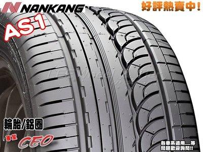 【 桃園 小李輪胎 】 南港 輪胎 NANKAN AS1 225-40-18 全面超低價 各尺寸 規格 歡迎詢價
