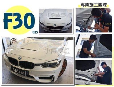 小傑車燈-實車 全新 BMW 3系列 4系列 F30 F31 F32 F33 F34 F36 GTS 鐵製 引擎蓋 素材
