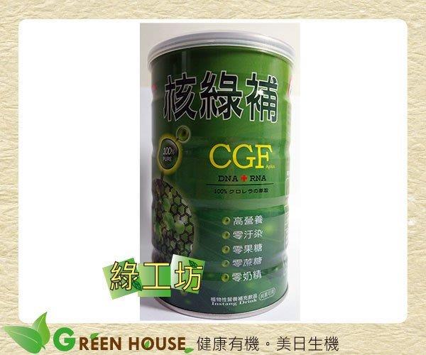 [綠工坊]  全素  核綠補 C.G.F 極品營養穀奶400g 無蔗糖    核綠旺