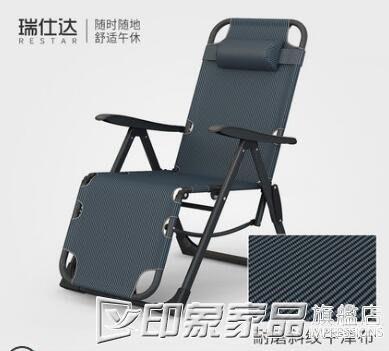華優百貨夏天涼席躺椅折疊午休單人老人懶人午睡靠背便攜超輕陽台休閒椅子