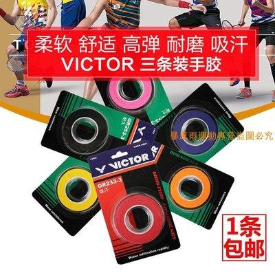 2021新款!VICTOR勝利羽毛球拍手膠 維克多耐用粘性防滑握把膠GR233-3/262-3-LK169618
