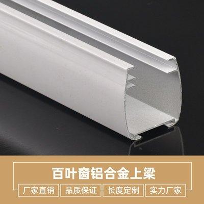 熱銷-窗簾軌道電動手動白色加厚減速百葉窗蜂巢簾軌道配件