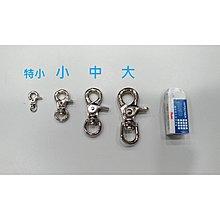 龍蝦扣 寵物用 外出用品 五金DIY零件(特小號)