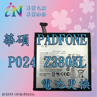華碩 ASUS ZenPad 8.0 Z380KL  (P024) 電池老化 續航力差 電池更換 鋰電池 連工帶料