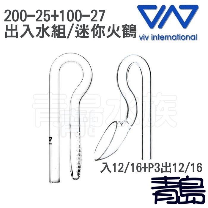 Y。。。青島水族。。。200-25+100-27香港VIV-超白玻璃=出入水組/迷你火鶴/入12/16+P3出12/16