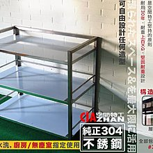 【空間特工】純304不銹鋼 收納架置物櫃(耐重 耐熱 防鏽)流理台櫃白鐵廚具架碗盤櫃