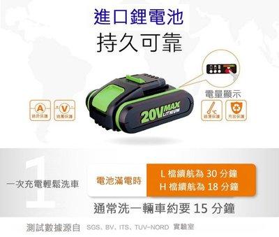 2020新版威克士WORX鋰電20V高壓清洗機 2.0锂電池WU629 台中市