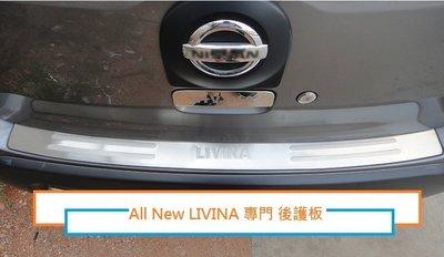 現貨 NISSAN日產 All New LIVINA /LIVINA專門 後保桿 後護板 尾門 防刮板 防護板  後踏板