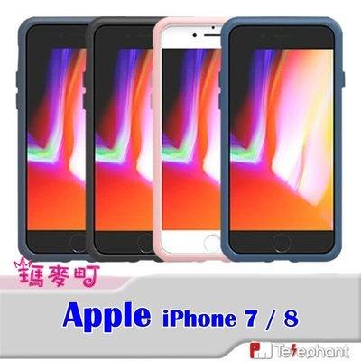 ☆瑪麥町☆ Telephant Apple iPhone 8/7 URBAN 手機殼 (統) 防摔 護盾 太樂芬 贈背板