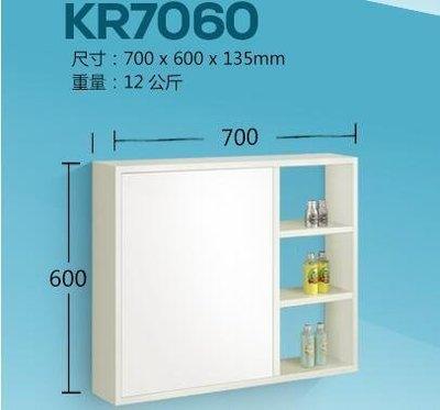 ~興達1830~KR6060 多層實木浴室鏡櫃 鏡箱衛生間鏡子~KR7060白色~TCQ