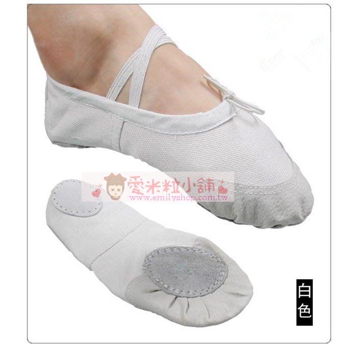 基礎芭蕾舞蹈鞋 跳舞韻律 舞鞋 室內鞋 兒童體操室內練功瑜珈軟底鞋☆愛米粒☆ 22-44碼