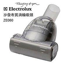 免運費/附發票/可刷卡【伊萊克斯 Electrolux】沙發布質渦輪吸頭 (ZE060/ ZE-060)