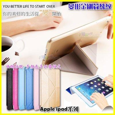 蠶絲喚醒休眠 New ipad 2017 Air mini 2 3 4 5 Pro 9.7吋/10.5吋 蘋果平板皮套保護套保護殼