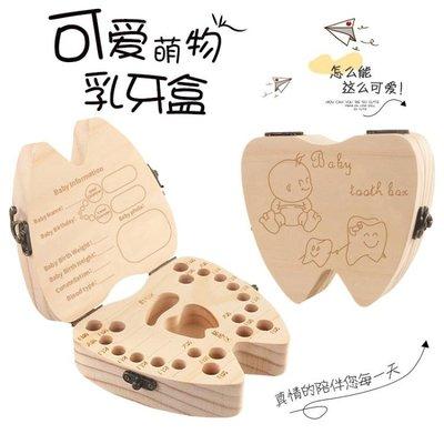 兒童乳牙收藏盒寶寶紀念品禮物牙屋牙盒男女孩胎毛牙齒存儲保存盒