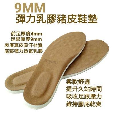 真皮鞋墊 幫助防腳臭 吸汗透氣皮革 柔軟舒適乳膠 減少久站腳部壓力 真豬皮(豚皮)材質 吸腳汗 台灣製造 足跟厚度9mm