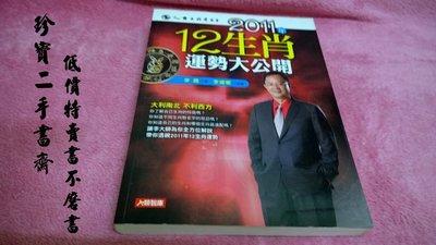 【珍寶二手書齋B14】《2011年12生肖運勢大公開》ISBN:9866137023│李晟、李建軍/指導