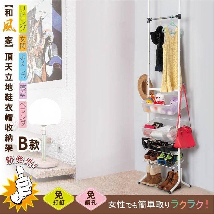 【和風家】堅固耐用組合型頂天立地收納掛衣架-B款6層(1掛桿2收納盒2置鞋板)-2入