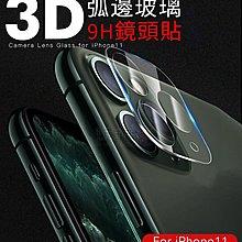 ❤現貨❤iPhone12 11 Pro Max 3D 9H全透鏡頭玻璃保護貼 全包覆鏡頭保護