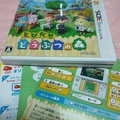 ~~請先詢問庫存量 3DS 動物之森 走出戶外 NEW 3DS LL N3DS LL NEW 2DS LL 日規主機專用