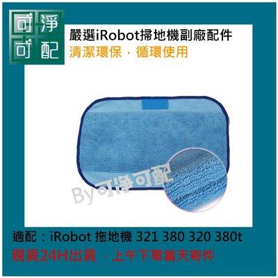 台灣現貨 副廠 iRobot Braava 拖地機 擦地機【濕擦拖布】 抹布 清潔布321 380 320 380t 台中市