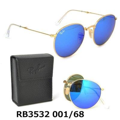 【免運 】RAY BAN Rb3532 001/68 RB3447摺疊款 雷朋 圓形 復古太陽眼鏡 許瑋甯著*免運