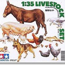 TAMIYA 田宮 1/35 動物套組 未組裝 模型 35128
