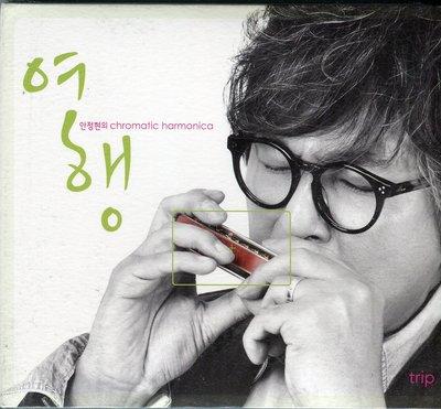 【嘟嘟音樂坊】An Jung Hyun's Chromatic Harmonica Trip 韓國版  (全新未拆封)